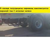Четырехосный полуприцеп зерновоз ЭТП-ИНВЕСТ на пневмоподвеске SAF
